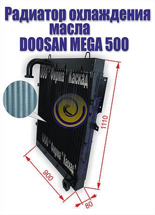 РАДИАТОР МАСЛЯНЫЙ ПОГРУЗЧИКА DOOSAN MEGA 500, фото 2
