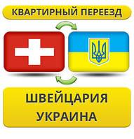 Квартирный Переезд из Швейцарии в Украину