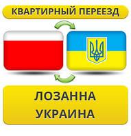 Квартирный Переезд из Лозанна в Украину