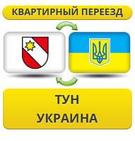 Квартирный Переезд из Тун в Украину