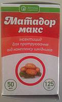 Інсектицид (протруйник на картоплю) Матадор Макс 50мл (Укравіт, на 124кг картоплі)