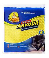 Салфетки для уборки целлюлозные Фрекен Бок Аккорд влаговпитывающие - 3 шт.