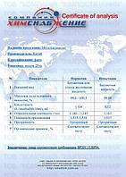 Метилсаліцилат (метиловий естер саліцилової кислоти)