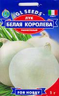 Семена лук Репчатый Белая Королева 1 г