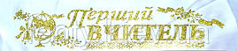 Перший вчитель - стрічка атлас, глітер без обводки (укр.мова) Белый, Золотистый, Украинский