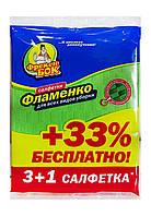 Салфетки для уборки вискозные Фрекен Бок Фламенко (3+1 бесплатно) - 4 шт.