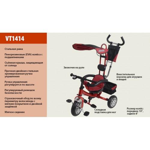 Детский трехколесный велосипед vt1414