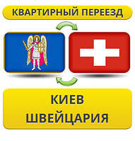 Квартирний Переїзд із Києва у Швейцарії