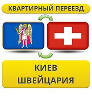 Квартирный Переезд из Киева в Швейцарию