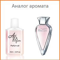30. Концентрат 65 мл Max Mara Le Parfum Max Mara