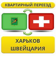 Квартирный Переезд из Харькова в Швейцарию