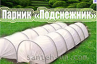 """Парник """"Подснежник"""" 6 метров (плотность 42)"""