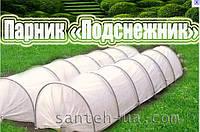 """Парник """"Подснежник"""" 8 метров (плотность 42)"""