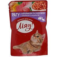 Консервы Мяу! для кошек рагу с кроликом и индейкой, 100 г