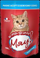 Консервы Мяу! для кошек рыбное ассорти в нежном соусе, 100 г
