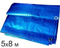 5х8 м - Тент тарпаулин плотность 65 г/м2 синий
