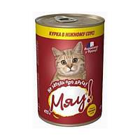 Консервы Мяу! для кошек с курицей в нежном соусе, 415 г