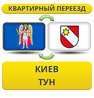 Квартирный Переезд из Киева в Тун