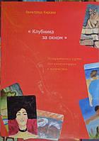 Клубника за окном. Ассоциативные карты для коммуникации и творчества. Киршке В.