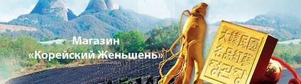 """Магазин """"Корейский Женьшень"""""""
