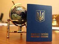 Загранпаспорт. Биометрический загранпаспорт в Николаеве