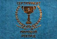 Подарочный сертификат - Мирововой рекорд по употреблению пива
