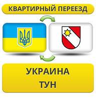 Квартирный Переезд из Украины в Тун