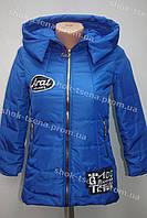 Демисезонная подростковая куртка на девочку синяя с сумкой