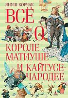 Всё о короле Матиуше и Кайтусе-чародее. Януш Корчак