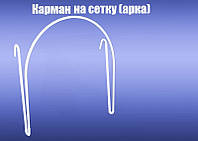 """Карман на сетку """"Шапка"""" (арка)"""
