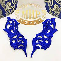 Лейсы нашивные 16х6см  Цвет- Sapphire Цена за 1шт