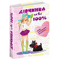 """Книга Дівчинка на всі 100%. Упорядник - Наталія Зотова (""""Школа"""")"""