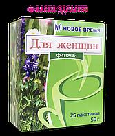 """Фиточай """"Для Женщин"""" ТМ """"Новое Время"""", 25 пак"""
