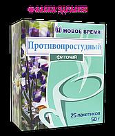 """Фиточай """"Противопростудный"""" ТМ """"Новое Время"""", 25 пак"""