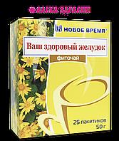 """Фиточай Ваш здоровый желудок ТМ """"Новое Время"""", 25 пак"""