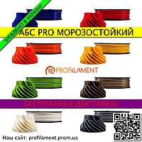 АБС PRO пластик МОРОЗОСТОЙКИЙ