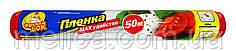 Пленка пищевая Фрекен Бок Мах удобство - 50 м.