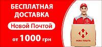Бесплатная доставка по территории Украины службой доставки Новая Почта
