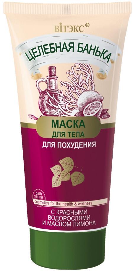 Маска для тела для похудения с красными водорослями и маслом лимона Витекс Целебная Банька 150 мл