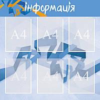 Информационный стенд А4-6шт, 80х80