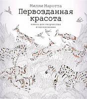 Первозданная красота. Книга для творчества и вдохновения. Милли Маротта