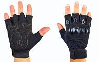 Перчатки тактические QAKLEY усиленные без пальцев р.L