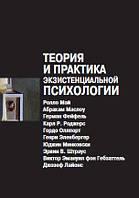 Теория и практика экзистенциальной психотерапии. Сборник работ под редакцией Ролло Мэя.  Перевод С. Римский
