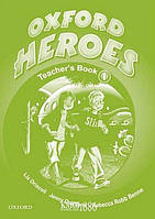 Книга для учителя Oxford Heroes 1, Jenny Quintana   Oxford