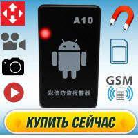 Mini A10 - Жучок, Прослушка, Мини видео камера, Сигнализация, GPS-Трекер