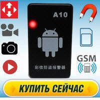 Mini A10 - Жучок для прослушки купить Украина