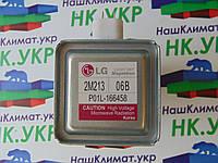 Магнетрон LG 2M 213 на 6 пластин, крепежи перпендикулярно контактам, для микроволновой СВЧ печи