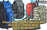 Рюкзаки туристические: Бери в поход все, что хочешь!