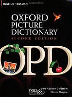 Иллюстрированный словарь Англо-Русский Oxford Picture Dictionary Второе издание, Jayme Adelson-Goldstein   OXFORD