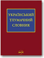 Український тлумачний словник. Тезаурус